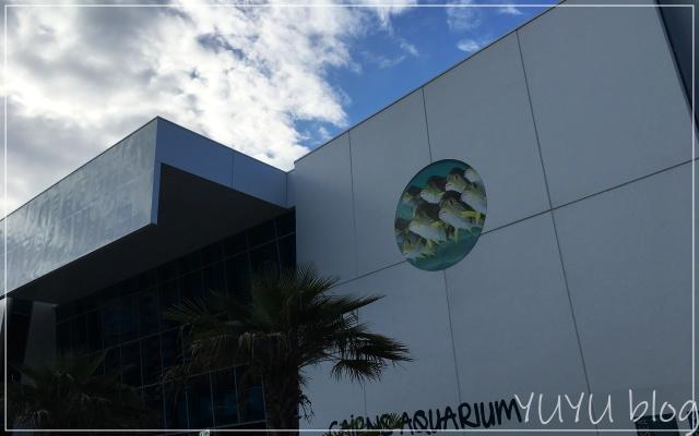 ケアンズ水族館の建物