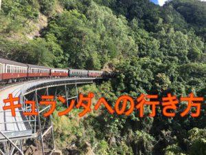 個人で行くキュランダ観光。キュランダ鉄道とスカイレールで道中を楽しむ