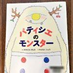 川村元気さんの『パティシエのモンスター』が美味しそうで可愛い