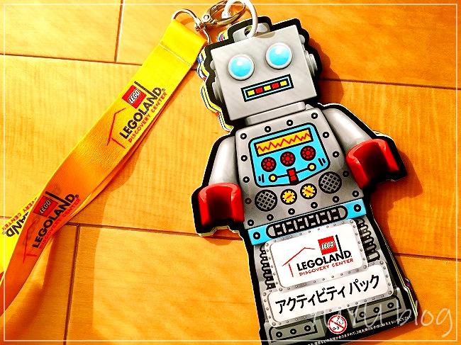 レゴアクティビティパック