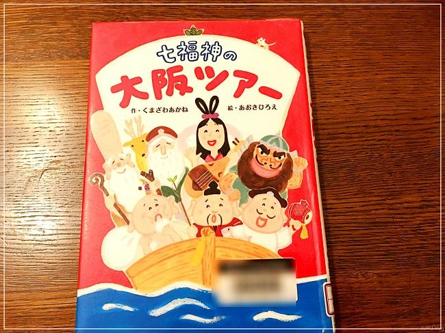 ボケとツッコミのオンパレード『七福神の大阪ツアー』は関西のノリ