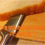 1,000円ちょっとでストレスフリー。今まで何でパン切り包丁を使わなかったんだろう?