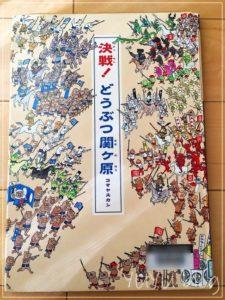 タヌキや猿が軍配持って戦ってる!?『決戦!どうぶつ関ヶ原』で歴史好きになるかも。