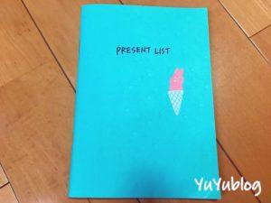 結婚や子供が出来たら記録する。お年玉やプレゼントをノートに書き楽チンに