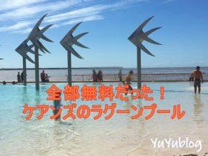 【オーストラリア旅行12日目】無料!ケアンズラグーンプールは最強の遊び場