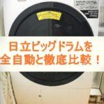 徹底比較!日立ビッグドラム洗濯機を1か月使ってみて全自動洗濯機と比べてみた