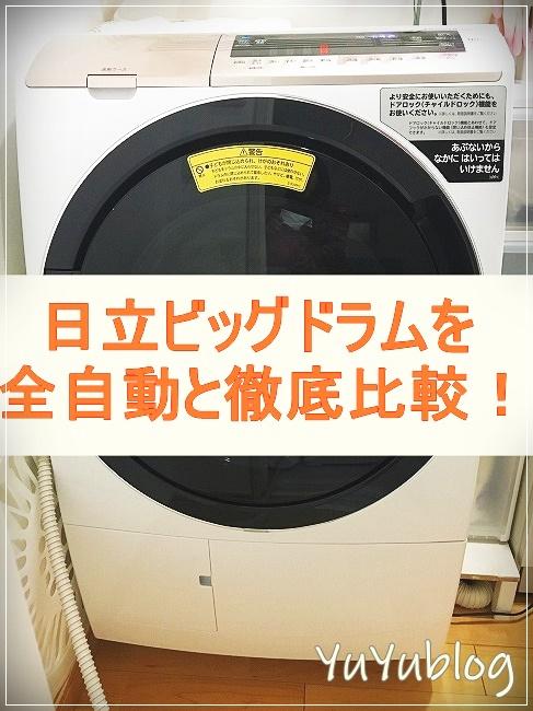 日立ビックドラム式洗濯機