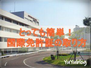 国際免許証の取り方を詳しくご紹介!大阪光明池で実際に申請して来ました