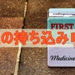 オーストラリアへの薬の持ち込みと申請方法はコレでOK!