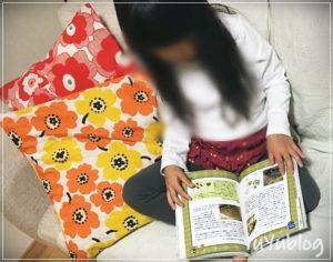 自分で本を読まなかった娘がやっと進んで読むようになりました