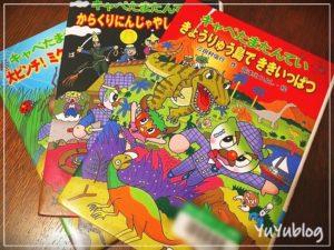小学1年生が読みやすい本『キャベたまたんてい』シリーズのご紹介