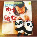 子供と手芸!手縫いとボンドで出来る可愛いパンダのマスコットを作りました