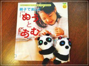 子供と手芸!手縫いとボンドで可愛いパンダのマスコットを作りました