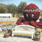 淡路島の子供の遊び場、明石海峡公園の『子供の森』と『夢っこランド』で丸一日遊ぶ!