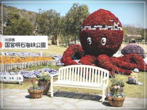 淡路島明石海峡公園の「子供の森」と「夢っこランド」で丸一日遊ぶ!