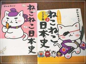 日本歴史漫画「ねこねこ日本史」通常版とジュニア版を比較!