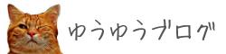ゆうゆうブログ