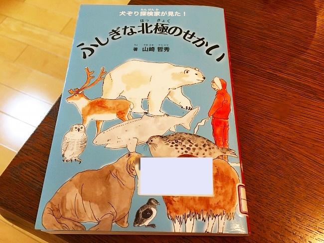 マイナス40度の世界と暮らしが分かる本『ふしぎな北極のせかい』