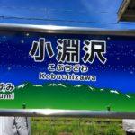 小淵沢駅の看板