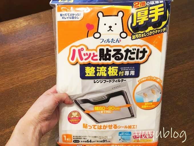 はるだけで掃除が劇的に楽に。整流板付き用のレンジフードフィルター
