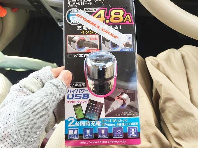 車で携帯を充電する方法・専門店で聞いてUSBポートを取り付けました