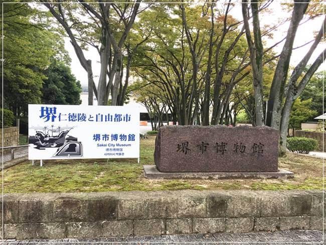 堺市博物館の割引やアクセスは?子どもも楽しめる館内施設をご紹介