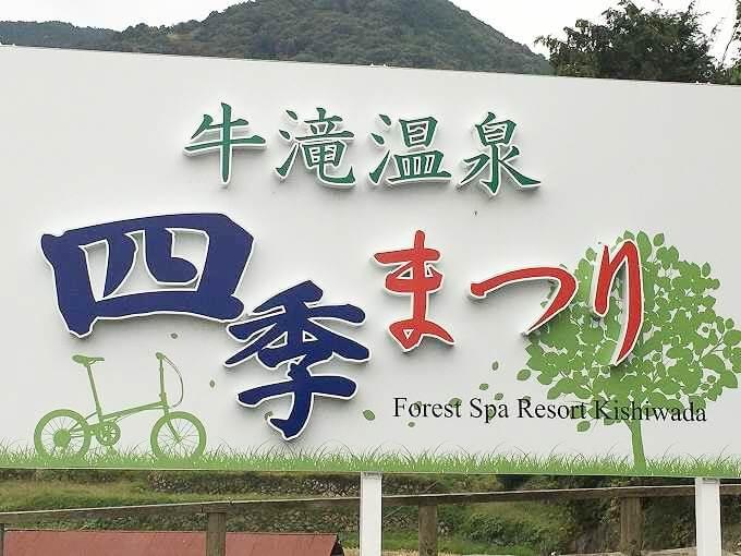 牛滝温泉「四季まつり」へ宿泊レポ。いよやかの郷からどうかわった?