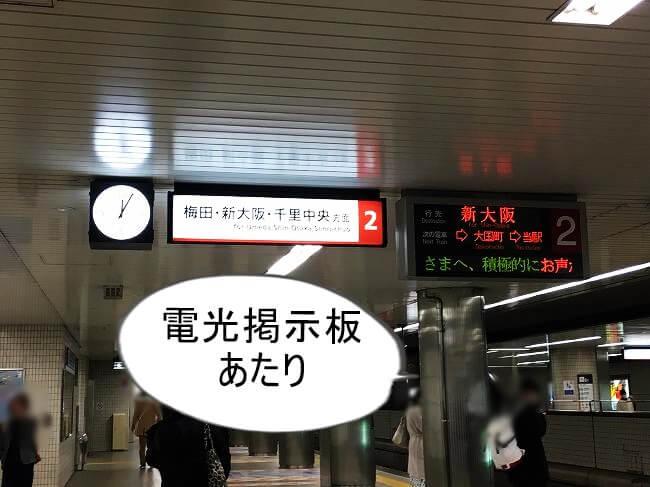 大丸梅田へ御堂筋線からの行き方(アクセス)写真付きで迷わず行ける