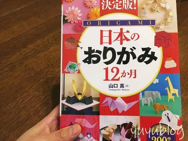 折り紙本の決定版!これ1冊あれば大抵満足できると思うスゴイ本