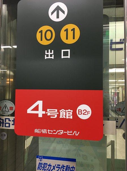 ファンビ寺内本町店への行き方(アクセス)を写真つきでご紹介