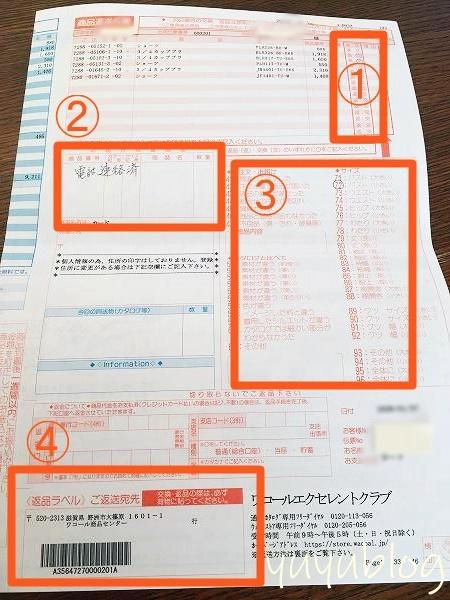 返品・交換申し込み用紙