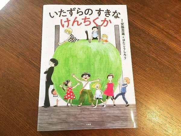 安藤忠雄さんのはじめての絵本『いたずらのすきな けんちくか』