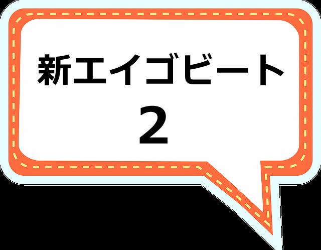 2020年新エイゴビート2が始まった!テレビを見ながら英語にふれる