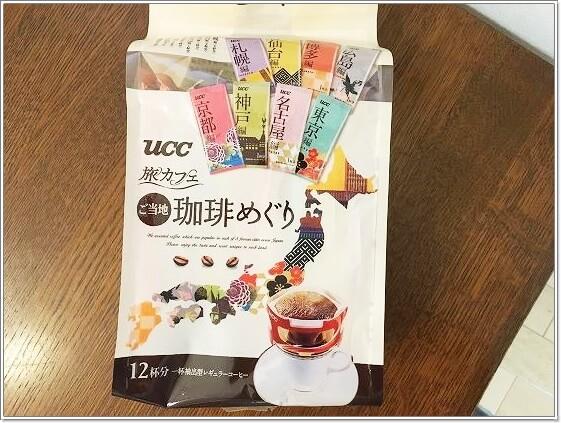 珈琲で日本旅行。UCC「ご当地珈琲めぐり」で8都市を飲み比べ