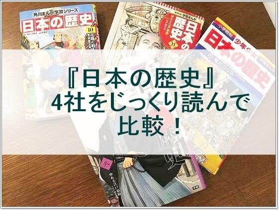 『日本の歴史』4社