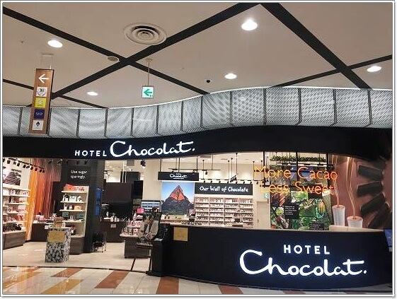 イギリスで人気のチョコレート「ホテルショコラ」西日本はここだけ!