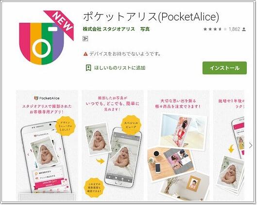 ポケットアリスのアプリ