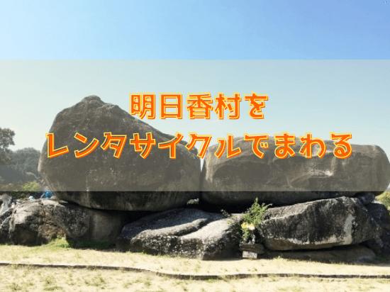 明日香村をレンタサイクルで観光! 所要時間やランチなどご紹介