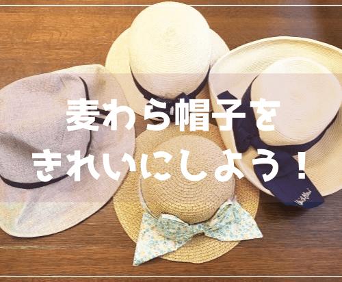 麦わら帽子の洗い方・汗もファンデーションも落として気持ちよく保管