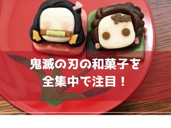 ローソン「鬼滅の刃」の和菓子を買ってきた! 食べてみた感想