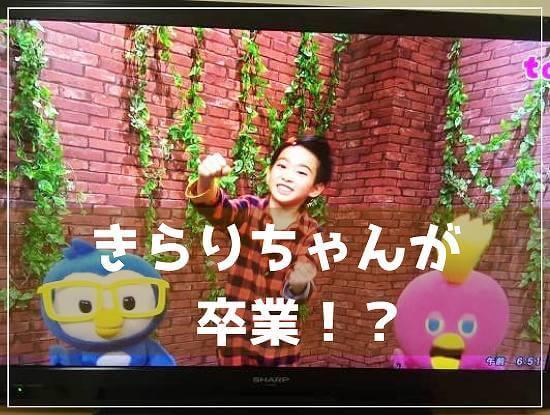 「えいごであそぼ」のきらりちゃんが卒業!?