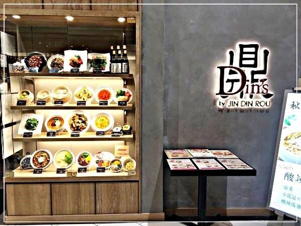 小籠包専門店「京鼎樓」の姉妹店「鼎's by JIN DIN ROU」でランチ
