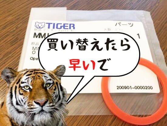 タイガーの水筒ゴムパッキン