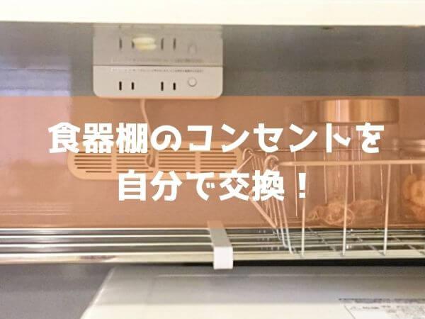 食器棚のコンセント交換