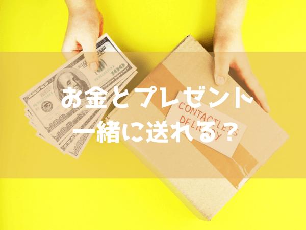 郵便局からお金と荷物を一緒に送る方法