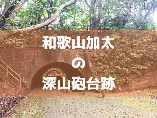 和歌山加太の砲台跡を歩く。展望台からは友ヶ島や淡路島が見えるよ