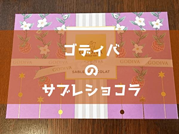 ゴディバのサブレショコラが可愛くて美味しい!プレゼントにおすすめ