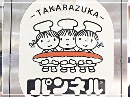 宝塚パンネルの食パン「寿」がモチモチのサクサク!コスパも最高