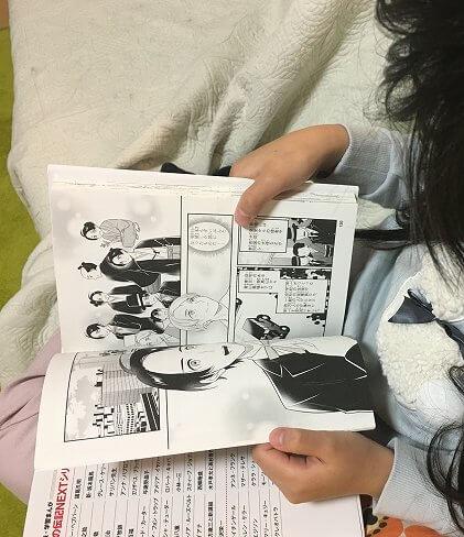 『渋沢栄一』を読む娘