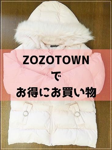ZOZOTOWNで買ったBeBeのコート